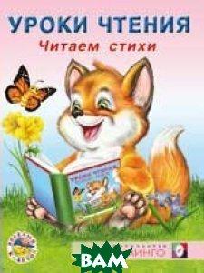Купить Читаем стихи, Фламинго, Степанов В., 978-5-7833-1888-7