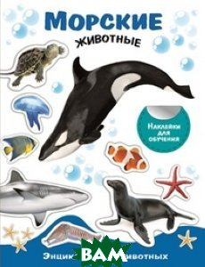 Купить Энциклопедия животных с наклейками Морские животные, Стрекоза, 978-5-9951-3169-4