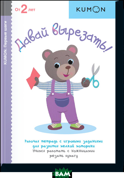Купить KUMON. Давай вырезать! Рабочая тетрадь, Манн, Иванов и Фербер, 978-5-00117-104-1
