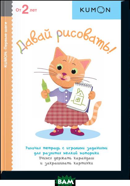 Купить KUMON. Давай рисовать! Рабочая тетрадь, Манн, Иванов и Фербер, 978-5-00100-002-0