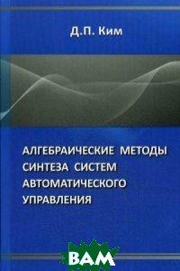 Купить Алгебраические методы синтеза систем автоматического управления, Физматлит, Ким Дмитрий Петрович, 978-5-9221-1543-8