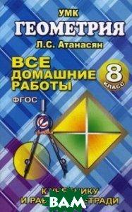 Купить Все домашние работы по геометрии за 8 класс к учебнику и рабочей тетради Атанасяна Л.С., Бутузова В.Ф. и др. ФГОС, Стандарт, М. А. Захарцов, 978-5-91336-216-2