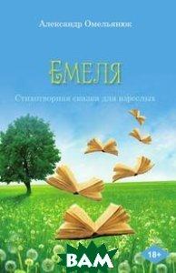 Купить Емеля (изд. 2014 г. ), Книга по Требованию, Александр Омельянюк, 978-5-519-01874-6