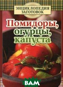 Купить Помидоры, огурцы, капуста, Газетный мир Слог, Чернышова Т., 978-5-4346-0314-0