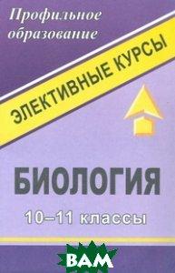Купить Биология. 10-11 класс. Элективные курсы, Учитель, Чередниченко, 978-5-7057-1072-0