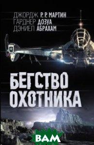 Бегство охотника (АСТ) Нижнегорский Продажа товаров