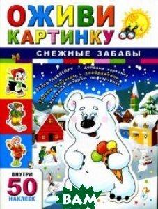 Купить Снежные забавы, ФЕНИКС, 978-5-222-22891-3