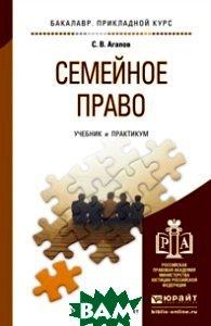 Купить Семейное право. Учебник и практикум для прикладного бакалавриата, ЮРАЙТ, Агапов С.В., 978-5-534-02998-7