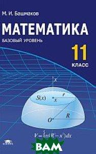 Купить Математика: Учебник для 11 класс (базовый уровень), Академия (Academia), Башмаков М.И., 978-5-4468-1319-3