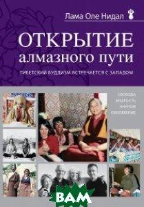 Купить Открытие Алмазного пути. Тибетский буддизм встречается с Западом, ЭКСМО, Лама Оле Нидал, 978-5-699-54568-1