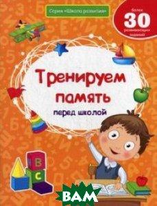Купить Тренируем память перед школой. Более 30 развивающих заданий, ФЕНИКС, Белых Виктория Алексеевна, 978-5-222-22438-0