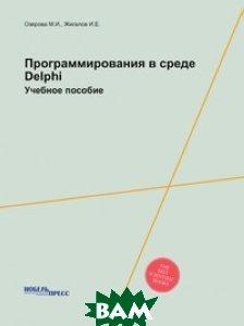 Купить Программирования в среде Delphi, Нобель Пресс, Озерова М.И., 978-5-519-01883-8