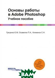 Купить Основы работы в Adobe Photoshop, Нобель Пресс, Осавелюк П.А., 978-5-519-01458-8