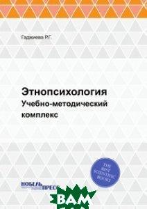 Купить Этнопсихология, Нобель Пресс, Гаджиева Р.Г., 978-5-518-91734-7