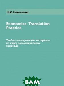 Купить Economics: Translation Practice, Нобель Пресс, Николаенко Ирина Сергеевна, 978-5-518-86469-6