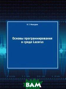 Купить Основы программирования в среде Lazarus, Нобель Пресс, К. Т. Мансуров, 978-5-518-82742-4