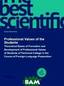 Купить Professional Values of the Students, Нобель Пресс, Раскачкина Елена, 978-5-518-42612-2