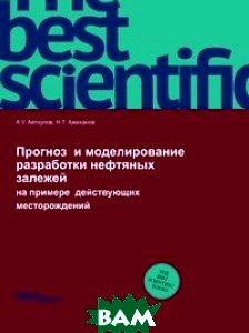 Купить Прогноз и моделирование разработки нефтяных залежей, Нобель Пресс, А.У. Айткулов, 978-5-518-21696-9