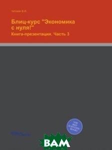 Купить Блиц-курс Экономика с нуля!, Нобель Пресс, В.И. Четокин, 978-5-458-78070-4
