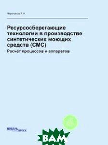 Ресурсосберегающие технологии в производстве синтетических моющих средств (СМС)