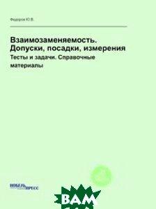 Купить Взаимозаменяемость. Допуски, посадки, измерения, Нобель Пресс, Ю.В. Федоров, 978-5-458-69426-1