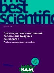 Купить Практикум самостоятельной работы для будущих психологов, Книга по Требованию, О.А. Шумакова, 978-5-458-60940-1