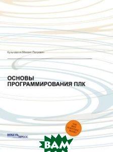 Купить Основы программирования ПЛК, Нобель Пресс, М.П. Кульчавеня, 978-5-458-54318-7