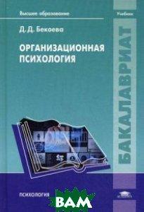Купить Организационная психология. Учебник для студентов учреждений высшего образования, Неизвестный, Бекоева Диана Дмитриевна, 978-5-4468-1050-5