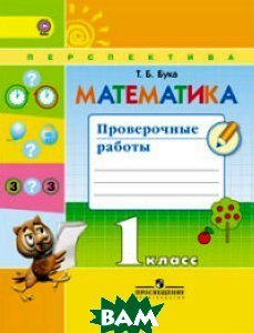 Математика. 1 класс. Проверочные работы. ФГОС