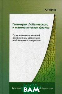 Геометрия Лобачевского и математическая физика. От аксиоматики и моделей к нелинейным уравнениям и обобщенным концепциям