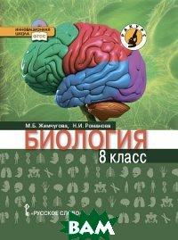 Биология. 8 класс. Учебник. Линия Ракурс . ФГОС
