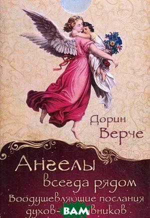 Купить Ангелы всегда рядом. Воодушевляющие послания духов-наставников (44 карты), ВЕСЬ, Вёрче Дорин, 978-5-9573-2700-4