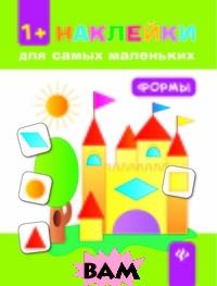 Купить Формы (изд. 2015 г. ), ФЕНИКС, Ткаченко Юлия Александровна, 978-5-222-24783-9