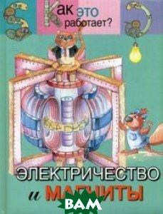 Купить Электричество и магниты, Олма Медиа Групп, Евсеевичева А.Н., 978-5-373-06250-3