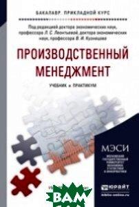 Производственный менеджмент. Учебник и практикум для прикладного бакалавриата