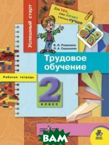 Успешный старт. Рабочая тетрадь по трудовому обучению. 2 класс