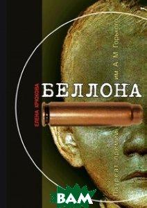 Купить Беллона (изд. 2014 г. ), Нобель Пресс, Крюкова Е.Н., 978-5-518-86306-4