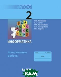 Купить Информатика. 2 класс. Контрольные работы, Бином. Лаборатория знаний, 978-5-9963-1011-1