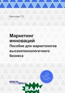 Купить Маркетинг инноваций, Нобель Пресс, Короткова Т.Л., 978-5-519-02685-7