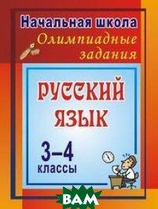Русский язык. 3-4 класс. Олимпиадные задания