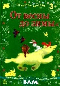 Купить От весны до зимы, Ранок, Косенко Н.Я., 978-617-09-1702-7