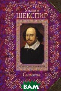 Купить Уильям Шекспир. Сонеты, ЭКСМО, Шекспир Уильям, 978-5-699758470