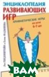 Купить Арифметические игры для детей 6-7 лет, Илекса, Генденштейн Л.Э., 5-89237-124-7
