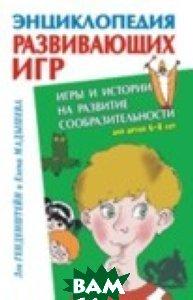 Купить Игры и истории на развитие сообразительности для детей 6-8 лет, Илекса, Генденштейн Л.Э., 5-89237-126-3