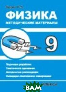 Купить Физика. 9 класс. Методические материалы, Илекса, Кирик Л.А., 5-89237-116-6