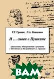 Купить И... снова о Пушкине, Илекса, Граник Г.Г., 5-89237-049-6