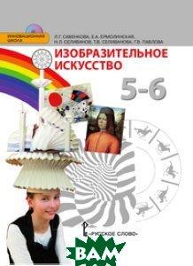 Изобразительное искусство. 5-6 класс. Учебник. ФГОС (+ CD-ROM)