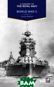 A History of the Royal Navy. World War II, I.B.Tauris, Redford Duncan, 978-1-78076-546-4  - купить со скидкой