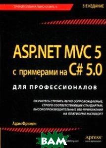 ASP.NET MVC 5 с примерами на C 5.0. Для профессионалов