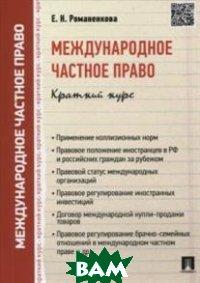 Купить Международное частное право. Краткий курс. Учебное пособие, Проспект, Романенкова Е.Н., 978-5-392-28607-2